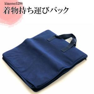 着物バック 不織布 紺色  限定数セール|kimono5298