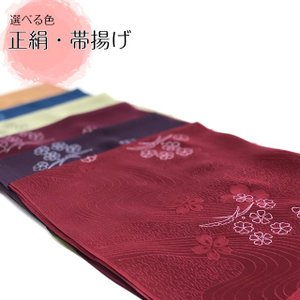 帯揚 正絹 おびあげ 帯揚げ 絹100% 染め 帯上 着付け 和装小物 女性  |kimono5298