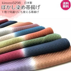 帯揚 ぼかし染め20選 市松 正絹 日本製 おびあげ 帯揚げ 絹100% 染め 帯上 着付け 和装小...