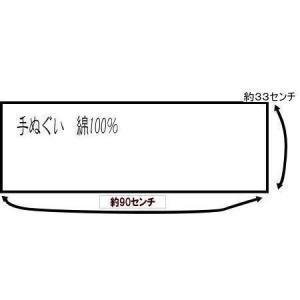 日本てぬぐい 本染め 柄名【唐草】 人気です|kimono5298|02