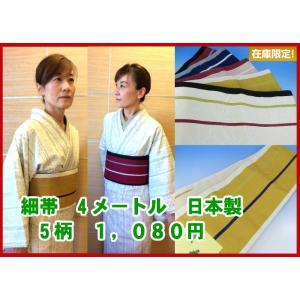 細帯 麻の葉柄 ロングタイプ 半幅帯  日本製細帯です 激安販売します|kimono5298