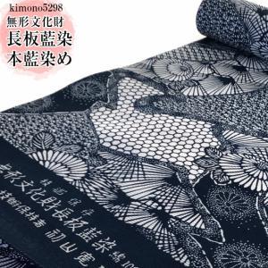 長板染め 浴衣反物  無形文化財 長板正藍染め 浴衣両面染ゆかた反物 技術保持者 初山寛作  kimono5298