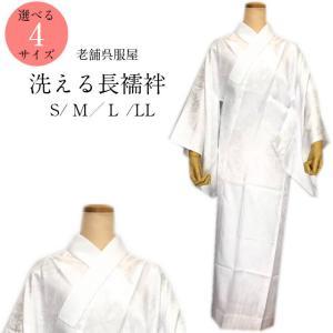 洗える長じゅばん 白長襦袢 仕立て上がり   激安  6サイズ kimono5298