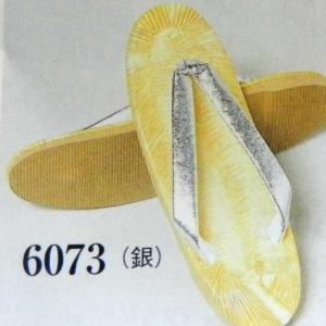 草履 硬質スポンジ底 女性用 |kimono5298