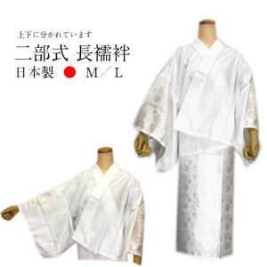 洗える二部式じゅばん 白 二部式襦袢 仕立て上がり   激安 kimono5298