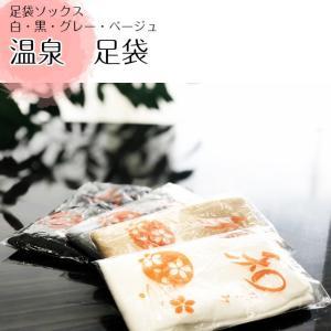 ソックス足袋 温泉宿でおなじみの足袋ソックス 白|kimono5298