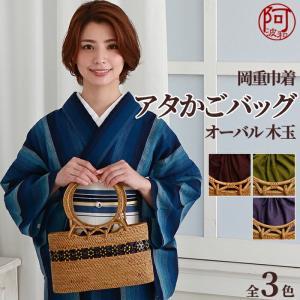 巾着 かごバッグ 鞄 アタ バッグ 岡重 オーバル 木玉 巾着 選べる3色 約28×10×15(32...