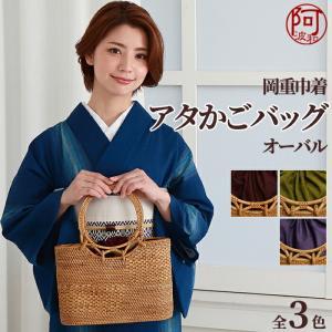巾着 かごバッグ 鞄 アタ バッグ 岡重 オーバル 巾着 選べる3色 約27×9×16(34)cm ...