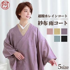 雨コート 着物 和装コート 東レ シルジェリー 紗布コート 全5色 5サイズ 洗える 雨コート 和装...