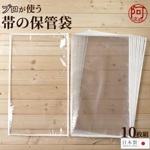 袋帯 名古屋帯 京袋帯 透明 帯袋 10枚セット 収納袋 大切に保存出来る 帯 保存袋 着物 草履 にも使える