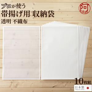 帯揚げ 透明 不織布 収納袋 10枚セット 帯締め 半幅帯 通気性の良い 不織布袋 大切に保存出来る...