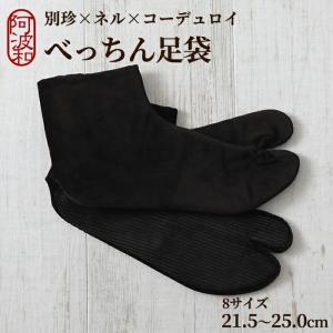 暖かい 足袋 冬 別珍足袋 女性 黒色 ブラック 4枚こはぜ 21.5cm〜24.5cm 選べる8サ...