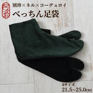 暖かい 足袋 冬 別珍足袋 女性 深緑色 オリーブ 4枚こはぜ 21.5cm〜25.0cm 選べる8...