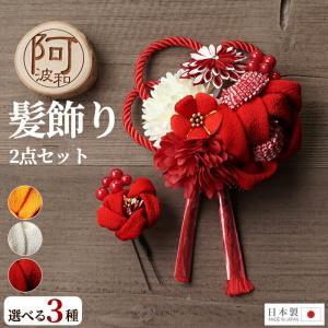 髪飾り 成人式 2点セット 花 大 ミニ uピン コーム タッセル つまみ細工 かのこ 椿 赤 白 ...
