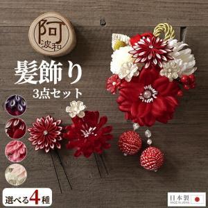 髪飾り 成人式 3点セット 花 大 ミニ uピン コーム かのこ ピンポンマム 紫 赤 白 選べる4...