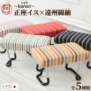 正座椅子 折りたたみ 携帯用 正座イス 遠州綿紬 S26-001 全5種類 日本製 座椅子 おしゃれ...