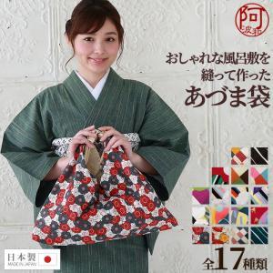 和装 サブ バッグ 和柄 巾着袋 東袋 和柄 おしゃれ レトロ あづま袋 全17種類 日本製 風呂敷 バッグ 持ち手 バッグ エコバッグ メール便 送料無料