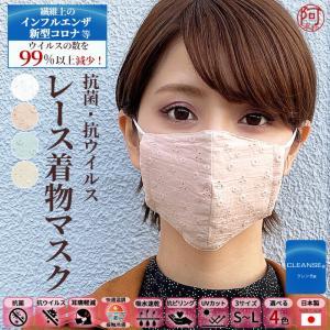 おしゃれ レース マスク 秋冬 洗える uv 日本製 マスク 振袖 成人式 にも 小さめ 立体 全4...