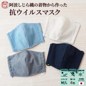 おしゃれ 着物 洗える マスク 日本製 春 夏 4色 M L 阿波しじら織 着物 から作った イータ...