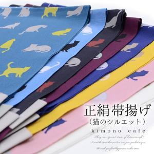 日本製 正絹 洒落 帯揚げ 手染め 猫 シルエット全8色 ピンク 黄色 紫 紺 藍色 黒 白|kimonocafe-y