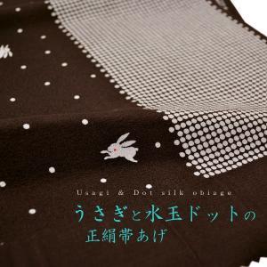 正絹洒落用帯揚げ うさぎと水玉ドットの可愛いデザイン帯あげ ブラウン 焦茶 メール便可 あすつく|kimonocafe-y