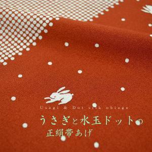正絹洒落用帯揚げ うさぎと水玉ドットの可愛いデザイン帯あげ 煉瓦色 メール便可 あすつく|kimonocafe-y