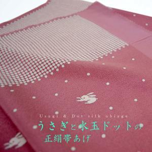 正絹洒落用帯揚げ うさぎと水玉ドットの可愛いデザイン帯あげ ピンク 薄紅梅 メール便可 あすつく|kimonocafe-y