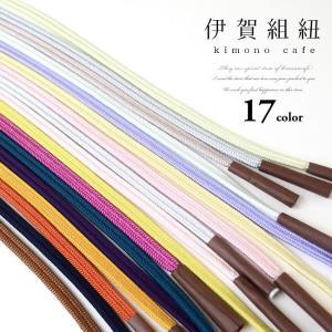 伊賀組 紐ゆるぎ 帯締め 冠組 帯締め 17色 日本製 単品|kimonocafe-y