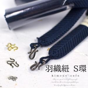 羽織紐 金具 羽織環 S環 3種類 金色 黒色 銀色 真鍮 kimonocafe-y