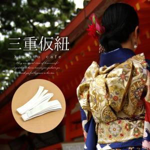 三重仮紐 白 帯結び 仮紐 着付け 振袖 結婚式 卒業式 大人 レディース 婦人 女性|kimonocafe-y