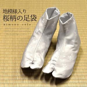 地模様 桜 足袋 日本製 5枚 こはぜ ホワイトアイボリー サーモンピンク色 22.0cm〜24.5cm kimonocafe-y