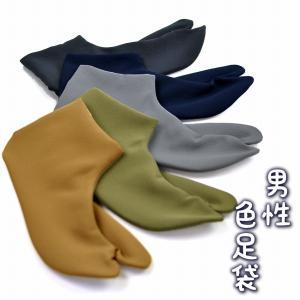 色足袋 厚め 男性 ちりめん 色 足袋 5色 4枚 こはぜ 男 カラー 紳士 日本製 男性足袋 足袋 kimonocafe-y