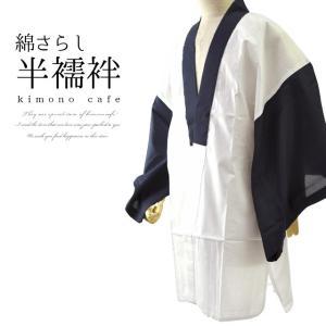 半襦袢 男性 洗える 男 綿 さらし 半襦袢 色袖 男性用男 着物 襦袢 着付け小物 着物 浴衣 男性半襦袢 襦袢 調整可能 kimonocafe-y