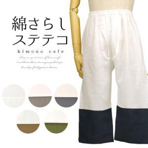 【ステテコ】男性 綿 さらし ステテコ 着物 浴衣着付け小物 肌着 下着【メール便可】【あすつく】|kimonocafe-y