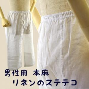 ステテコ 本麻 リネン 100% 男性用 着物 浴衣 和装 着付け小物 肌着 下着 kimonocafe-y