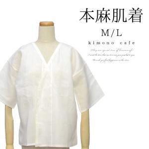 本麻肌着 M L メール便可 あすつく|kimonocafe-y