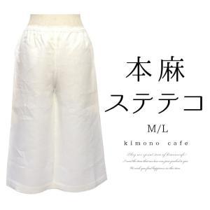 女性用本麻ステテコ M L メール便可 あすつく|kimonocafe-y