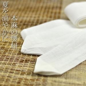本麻 腰紐 1本 白 M 夏|kimonocafe-y