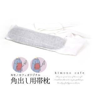 帯枕 角だし枕 角出し 銀座結び 細長 小さめ 角出し用帯枕 ガーゼひも紐付|kimonocafe-y