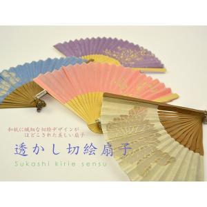 扇子オーナメント付 和風 モダンな透かし 切絵扇子 美しい 日本製和紙 和装小物 ギフト  楽ギフ_包装メール便可 あすつく|kimonocafe-y