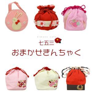 七五三 バッグ おまかせ 巾着 何が届くかお楽しみ 赤 ピンク 白 黒 黄色 女の子
