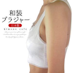日本製 着物 和装 ブラジャー 大きな胸 平ら スッキリ補整 白 Sサイズ Mサイズ Lサイズ 着物ブラジャー 礼装 洒落|kimonocafe-y