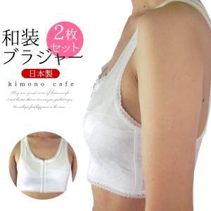 和装ブラジャー 2枚セット 大きな胸 平らにスッキリ 補整 白 Sサイズ〜4Lまで 日本製 着物 ブラジャー|kimonocafe-y