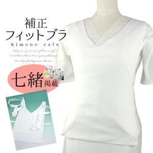 着物 着付け 補正 フィットブラ バスト 補整 浴衣 胸の補正 かぶる ベスト 七緒|kimonocafe-y