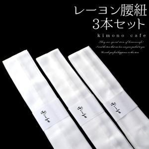 腰紐 レーヨン 3本セット 白 Mサイズ Lサイズ 着付け 着物 kimonocafe-y