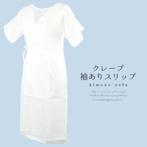 ゆかたスリップ 袖ありクレープ生地でさらっと快適浴衣スリップ 白 M L メール便可 あすつく|kimonocafe-y