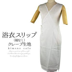 ゆかたスリップ 袖なし クレープ 生地 浴衣スリップ M L メール便可 あすつく|kimonocafe-y