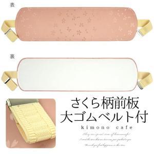 前板 桜柄 帯板 大 ゴムベルト付|kimonocafe-y