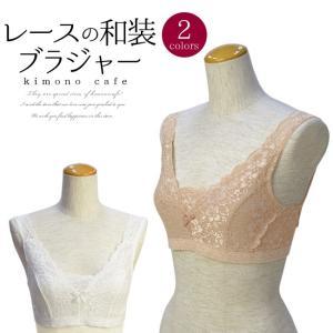 レースブラジャー 白 ベージュ 着物 和装 ブラジャー 大きな胸を平らに美しく 補整 着物用ブラジャー M L LL|kimonocafe-y