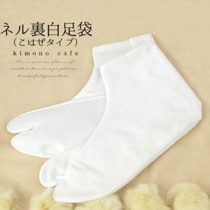 【ネル裏 あったか】【足袋】あたたかい ネル裏 足袋 単品 (24.5cmまで5枚こはぜ)【メール便可】【あすつく】 kimonocafe-y